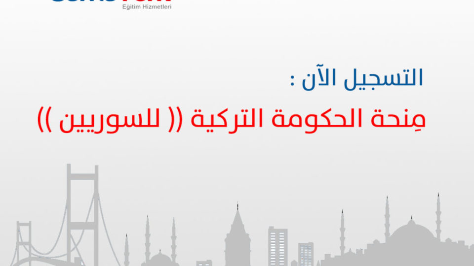اعلان منحة للسوريين
