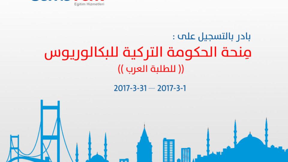 منحة الطلبة العرب