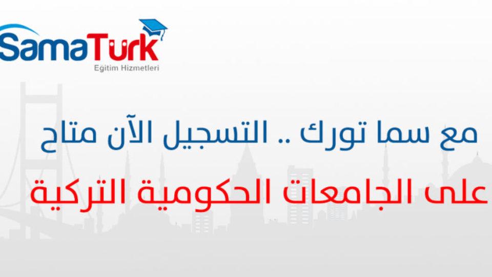 التسجيل على الجامعات الحكومية