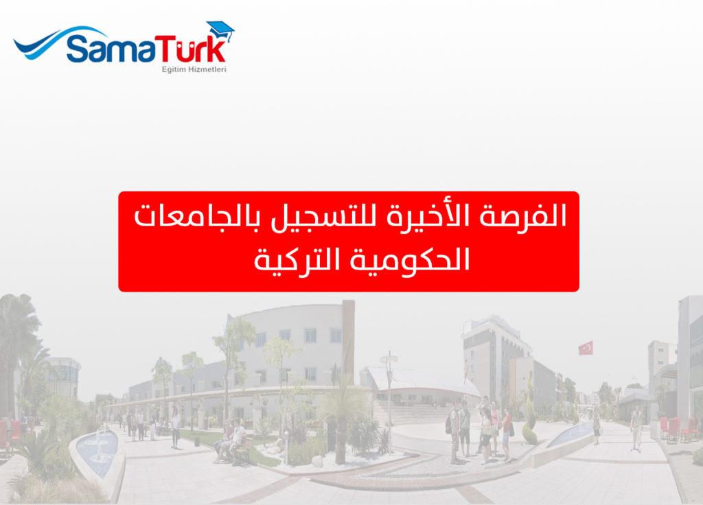 الجامعات الحكومية التركية إعلان جديد