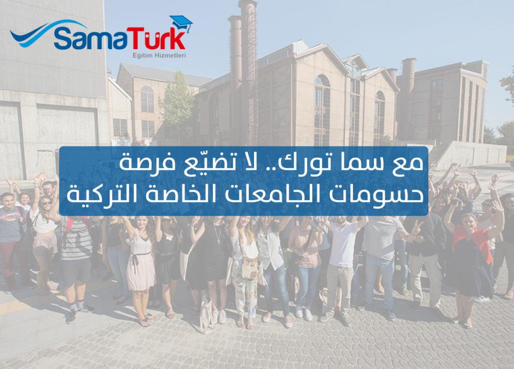 جامعات تركيّة