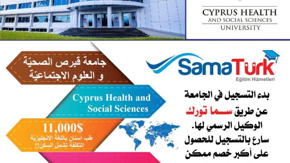 Cyprus Health Unv