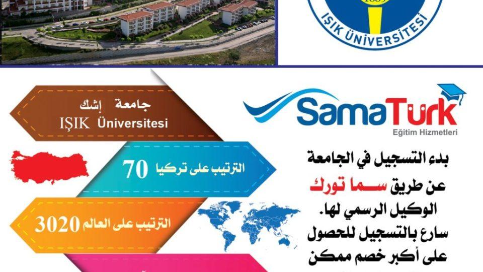 IŞIK Üniversitesi