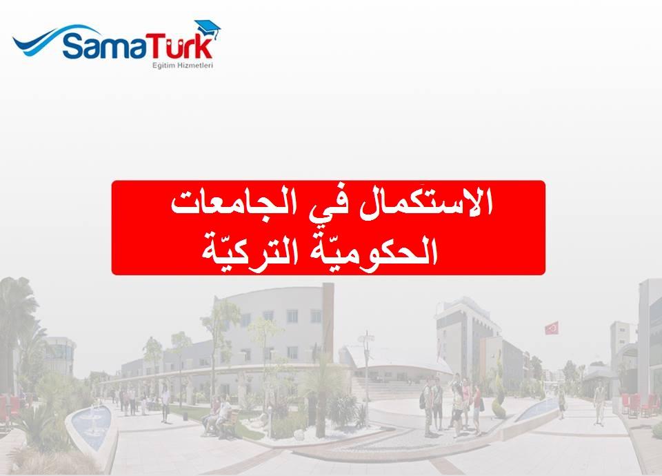 الاستكمال تركيا
