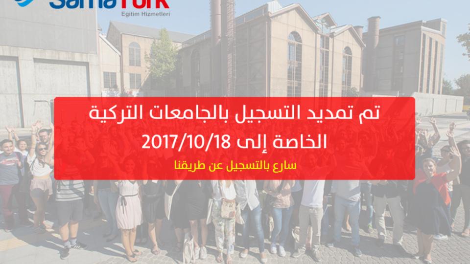 تمديد التسجيل حتى 18-10-2017